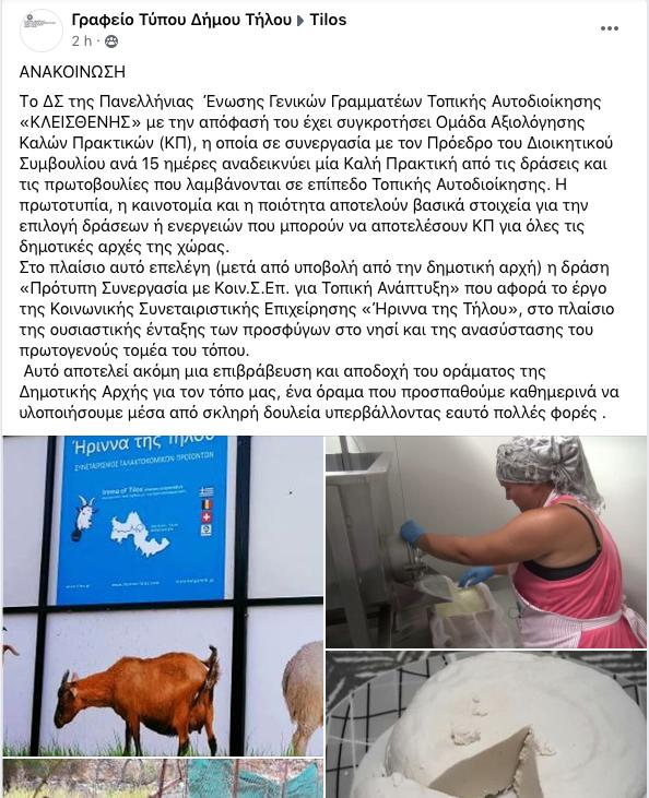 ΤΥΡΟΚΟΜΕΙΟ-ΑΓΕΛΑΔΑ