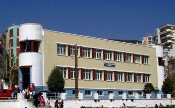 σχολείο Καβάλας