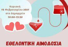 εθελοντική αιμοδοσία στον δήμο Γορτύνας
