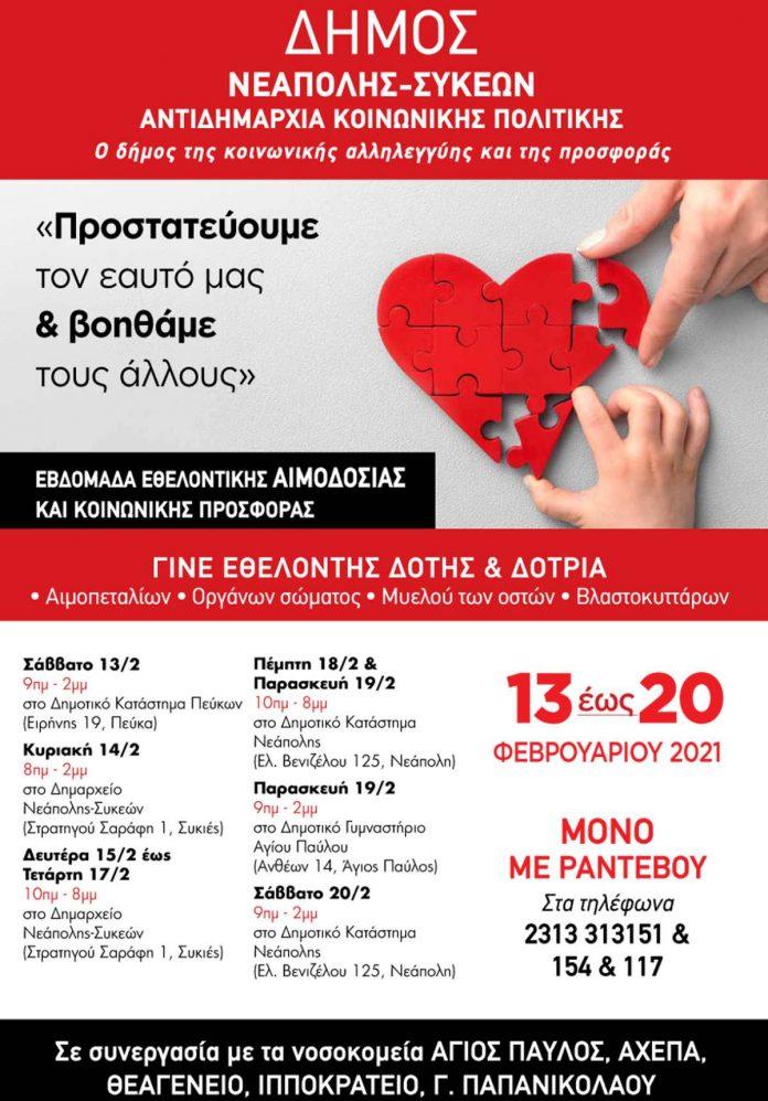 εθελοντική αιμοδοσία δήμου Νεάπολης -Συκεών