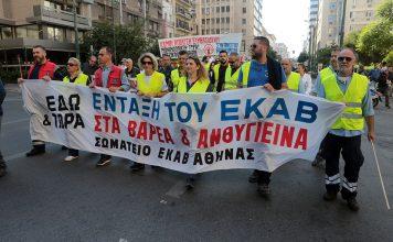 Πορεία διαμαρτυρίας ΠΟΕΔΗΝ