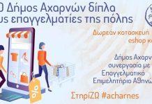 Δωρεάν κατασκευή e-shop δήμος Αχαρνών