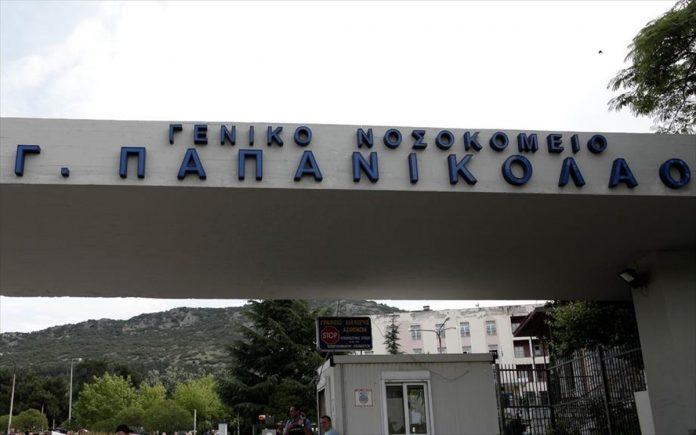 ΝΟΣΟΚΟΜΕΙΟ-ΠΑΠΑΝΙΚΟΛΑΟΥ-ΘΕΣΣΑΛΟΝΙΚΗ