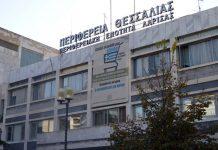 προϋπολογισμός Περιφέρειας Θεσσαλίας για το 2021