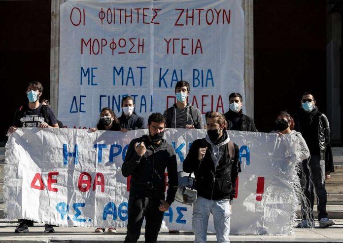 συγκέντρωση φοιτητών στο ΕΚΠΑ