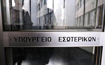 γραπτές εξετάσεις για την ελληνική ιθαγένεια