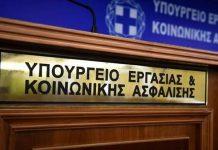 ΕΠΙΧΡΥΣΗ- ΤΑΜΠΕΛΑ- ΥΠΟΥΡΓΕΙΟΥ