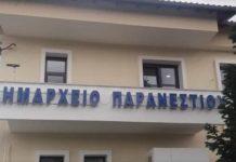 δημαρχείο Παρανεστίου