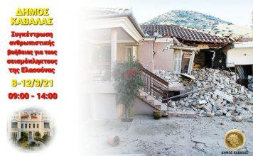 σεισμόπληκτοι