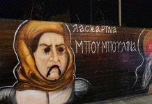 γκράφιτι ελληνικής επανάστασης