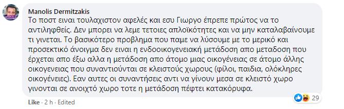 Απάντηση Δεμιρτζάκη στον Παυλάκη
