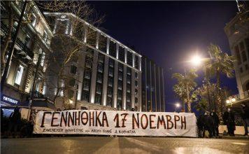 Πορεία στην Αθήνα