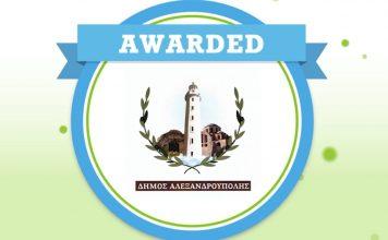 βραβεία, Αλεξανδρούπολη