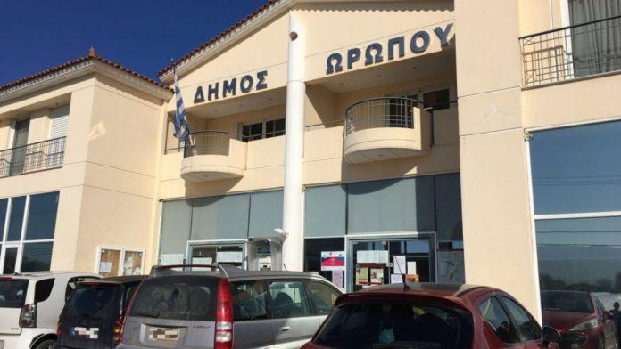 ΔΗΜΑΡΧΕΙΟ-ΩΡΩΠΟΣ