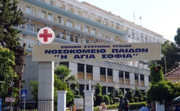 Νοσοκομείο Παίδων «Αγία Σοφία»