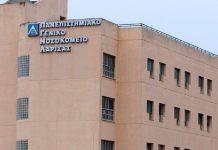 Πανεπιστημιακο Νοσοκομείο Λάρισας σεισμός ζημιές