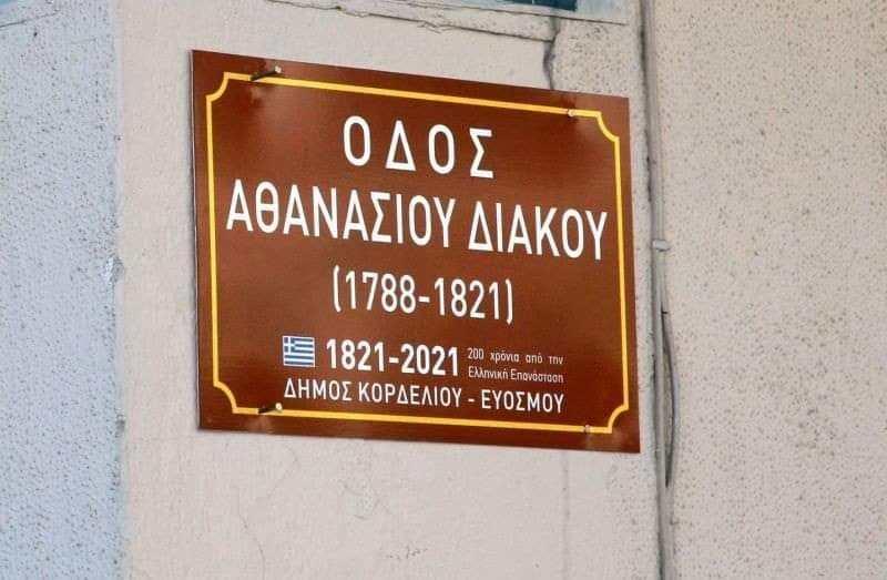 πινακίδα επανάστασης 1821