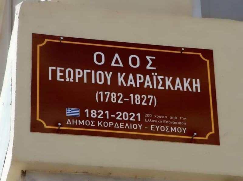 πινακίδα ηρώων στο δήμο Κορδελιού - Ευόσμου