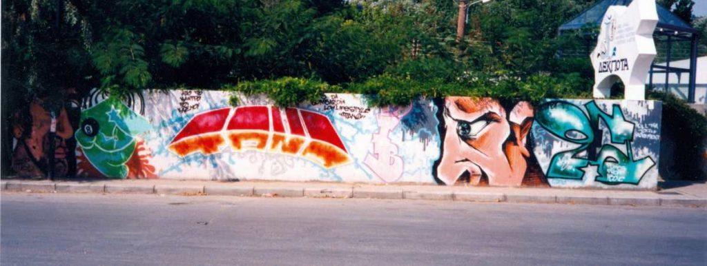 Γκράφιτι Αγίας Βαρβάρας στη Δράμα