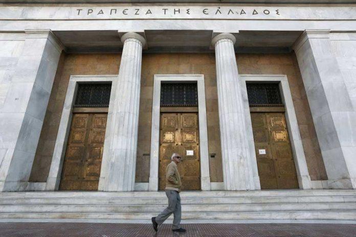 προκήρυξη από τη Τράπεζα της Ελλάδος