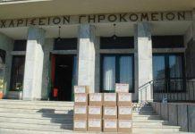Χαρίσειο Γηροκομείο Θεσσαλονίκης