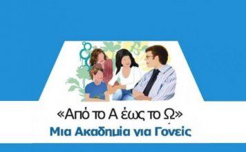 Ακαδημία για γονείς