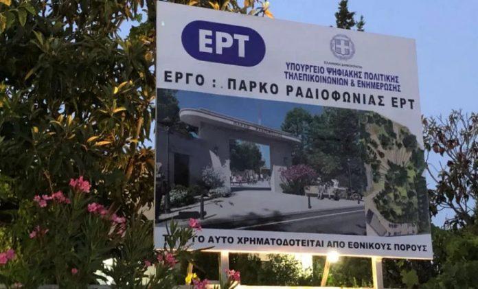ΠΑΡΚΟ ΙΛΙΟΝ ΕΡΤ