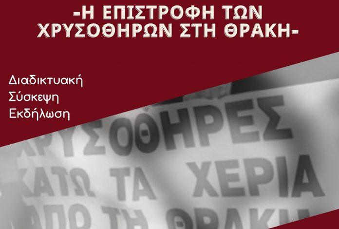 διαδικτυακή εκδήλωση, ΣΥΡΙΖΑ