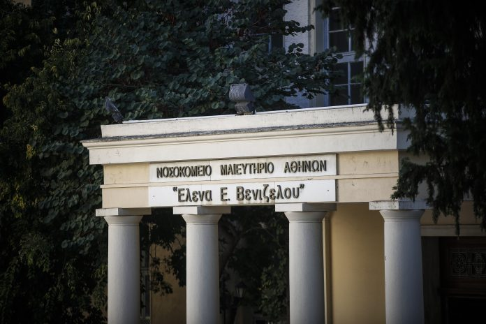 ΜΑΙΕΥΤΗΡΙΟ ΕΛΕΝΑ ΒΕΝΙΖΕΛΟΥ