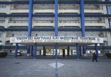 ΥΠΟΥΡΓΕΙΟ ΝΑΥΤΙΛΙΑΣ