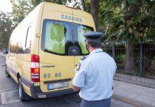 Καραμπόλα με σχολικό λεωφορείο