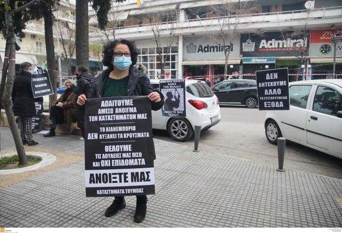 Διαμαρτυρία Θεσσαλονίκη