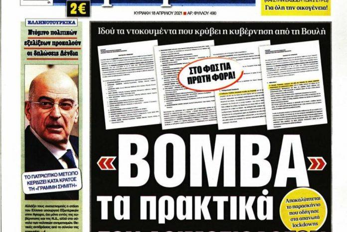 πρωτοσέλιδο εφημερίδας δημοκρατία για την επιτροπή