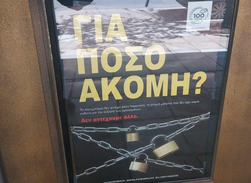 κατάσταση λιανεμπορίου στη Θεσσαλονίκη