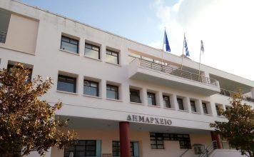Δημαρχείο Κορίνθου