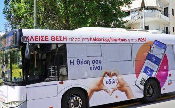 δημοτικά λεωφορεία στο Χαϊδάρι