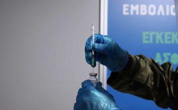 εμβολιασμοί εισαγγελέων