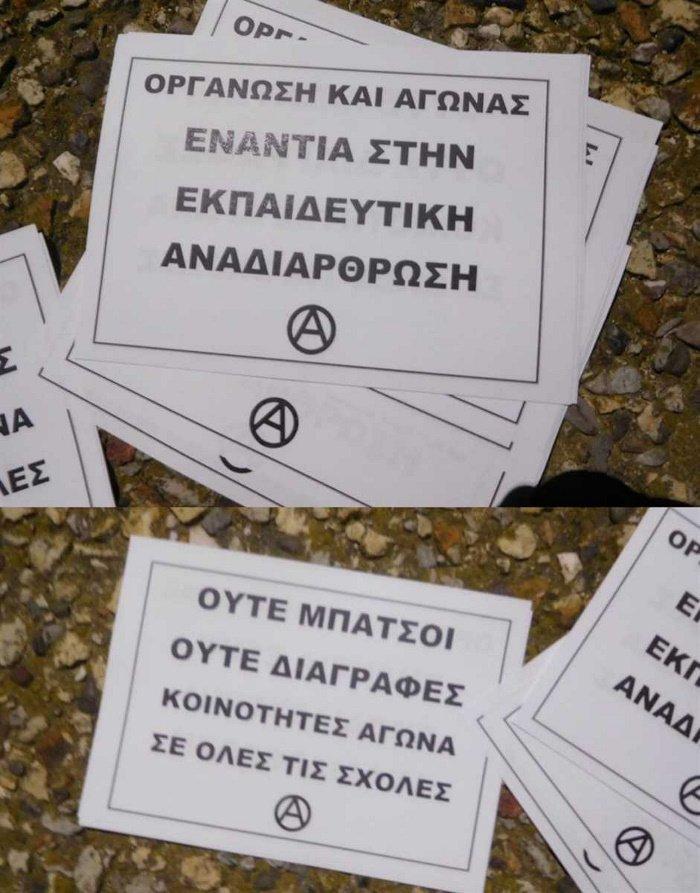 Επίθεση στο πολιτικό γραφείο της Κεραμέως από αντιεξουσιαστές