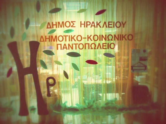 Κοινωνικό Παντοπωλείο του Δήμου Ηρακλείου Αττικής