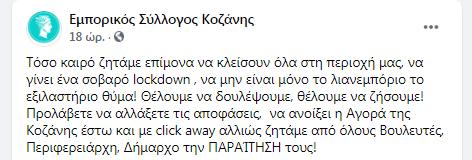 Ανάρτηση facebook