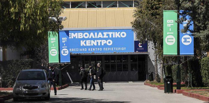 ΕΜΒΟΛΙΑΣΤΙΚΟ ΚΕΝΤΡΟ ΠΕΡΙΣΤΕΡΙΟΥ