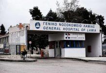 ΝΟΣΟΚΟΜΕΙΟ ΛΑΜΙΑΣ