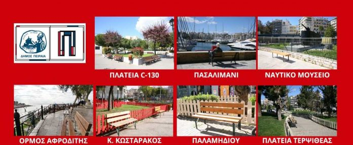 νέα παγκάκια στον δήμο Πειραιά