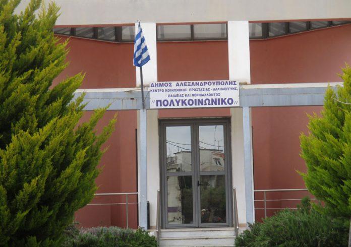 Πολυκοινωνικό Αλεξανδρούπολης