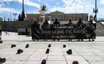 Διαμαρτυρία στην Πλατεία Συντάγματος