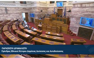 ΕΚΔΔΑ Βουλή