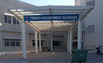 ΝΟΣΟΚΟΜΕΙΟ ΧΑΛΚΙΔΑΣ