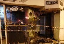 Φωτιά σε κατάστημα